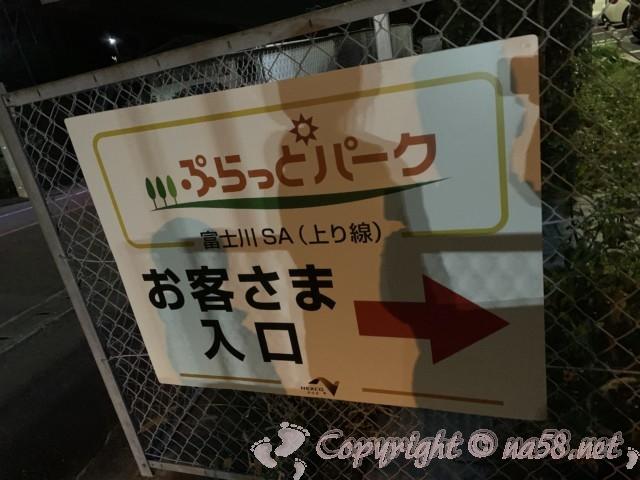 富士川SAに入るところにあった看板