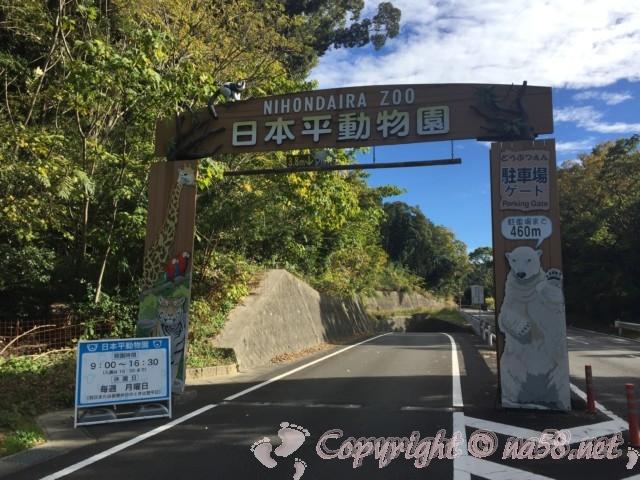 静岡市立日本平動物園・車のゲート入り口