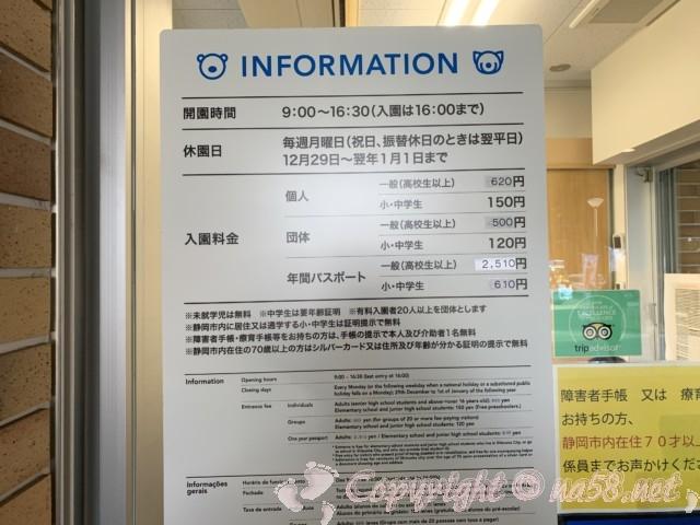 静岡市立日本平動物園(静岡県静岡市)の入園料と時間