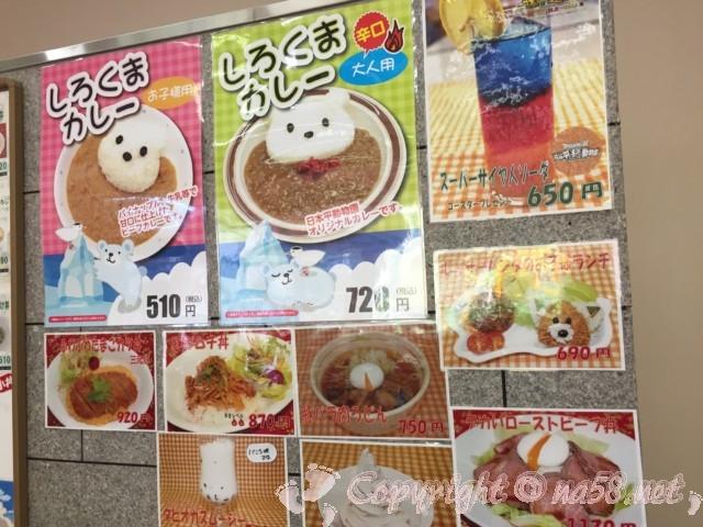 静岡市立日本平動物園(静岡県静岡市)のレストハウスの食事メニュー
