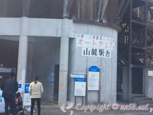 静岡市立日本平動物園(静岡県静岡市)山頂へあがれるオートチェア
