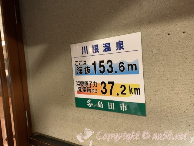 道の駅川根温泉(静岡県島田市)標高と海抜表示