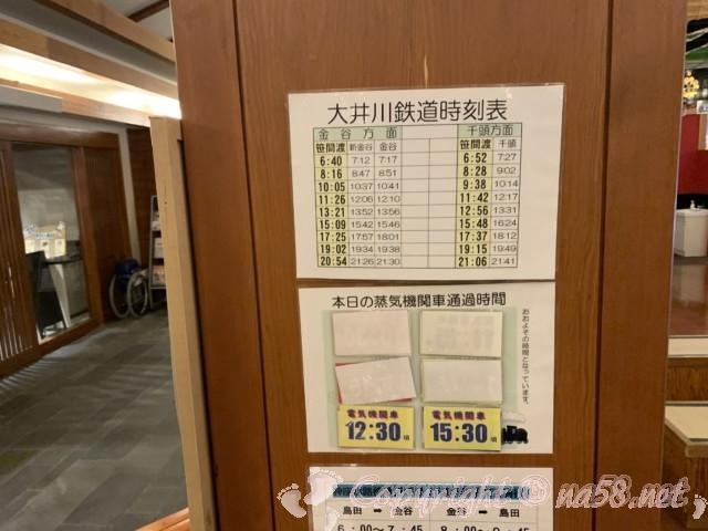 川根温泉、ふれあいの泉、(静岡県島田市)大井川鉄道時刻表と蒸気機関車通過時刻