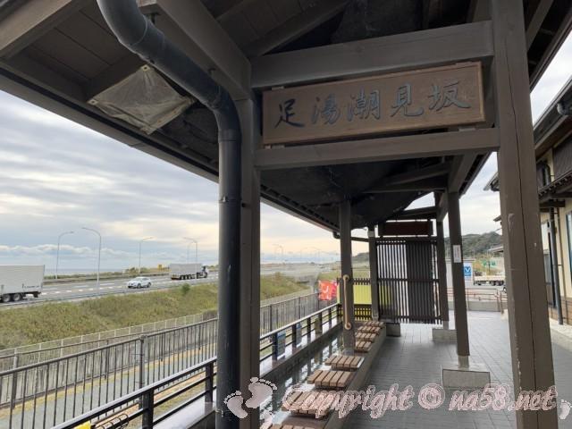 「道の駅潮見坂」(静岡県湖西市)の足湯