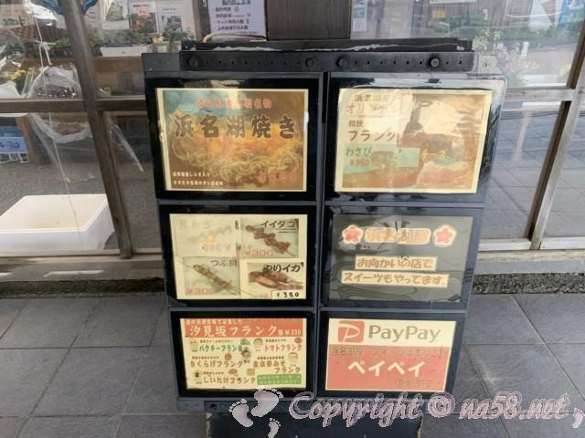 「道の駅潮見坂」(静岡県湖西市)の名物