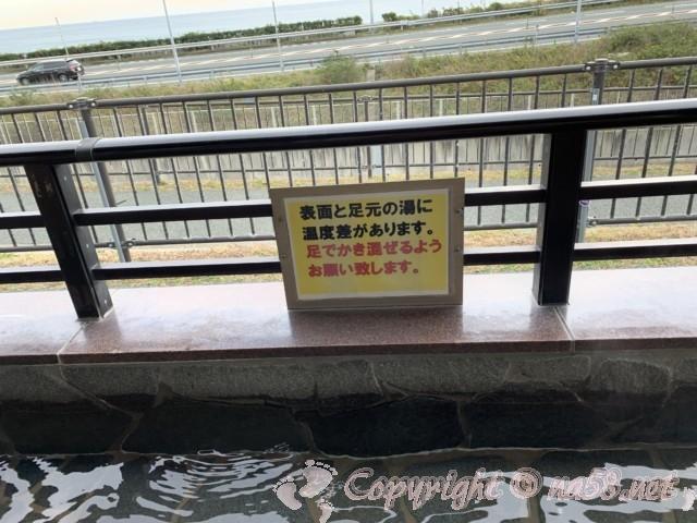 「道の駅潮見坂」(静岡県湖西市)の足湯、8人くらい