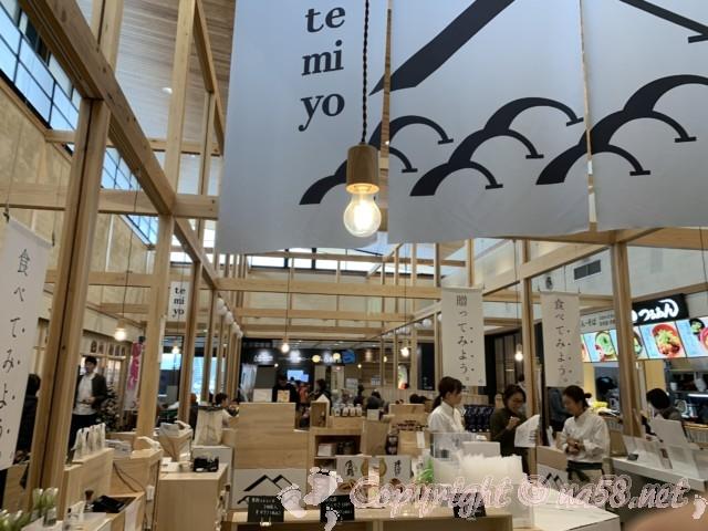 「道の駅とよはし」愛知県豊橋市、土産・物産「トマッテ」の土産物店