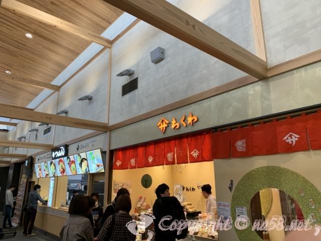 「道の駅とよはし」愛知県豊橋市、土産・物産「トマッテ」のヤマサちくわ