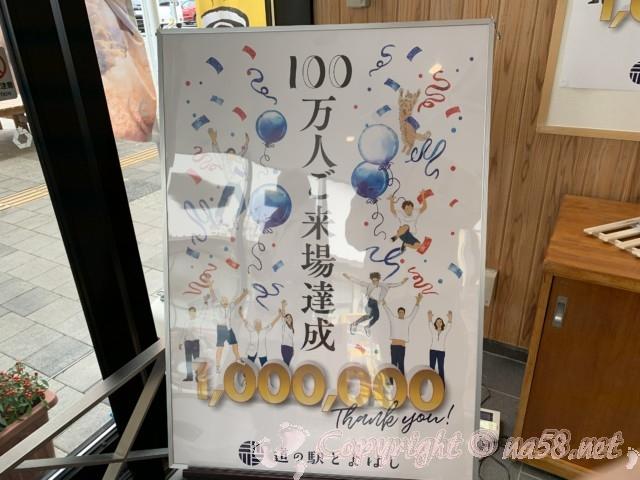 「道の駅とよはし」愛知県豊橋市、来場者100万人達成