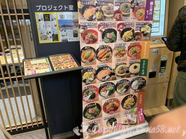 「道の駅とよはし」愛知県豊橋市、土産・物産「トマッテ」にある「つるあん」のメニュー