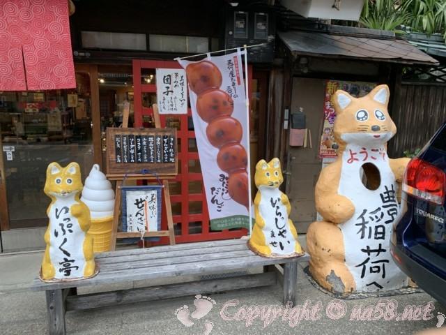 豊川稲荷(愛知県豊川市)歓迎の狐のオブジェ