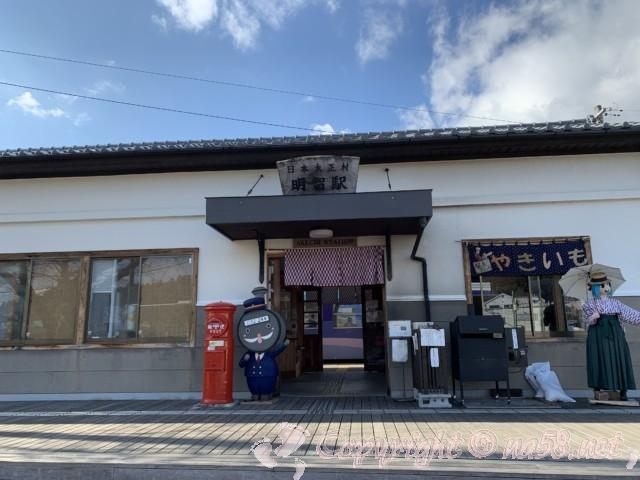 明知鉄道の明智駅、駅舎(岐阜県恵那市)