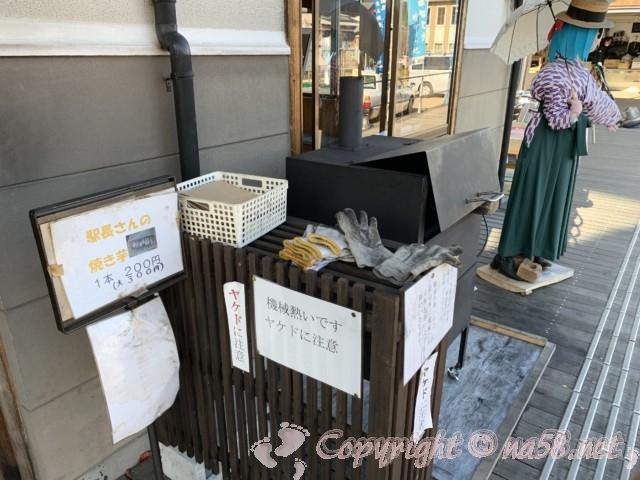 明知鉄道の明智駅、駅舎(岐阜県恵那市)駅長さんの焼き芋