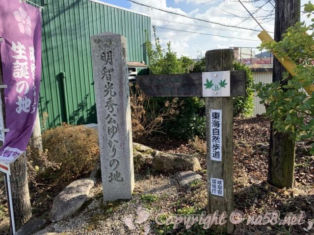 明知鉄道の明智駅(岐阜県恵那市)光秀のゆかりの地の石碑