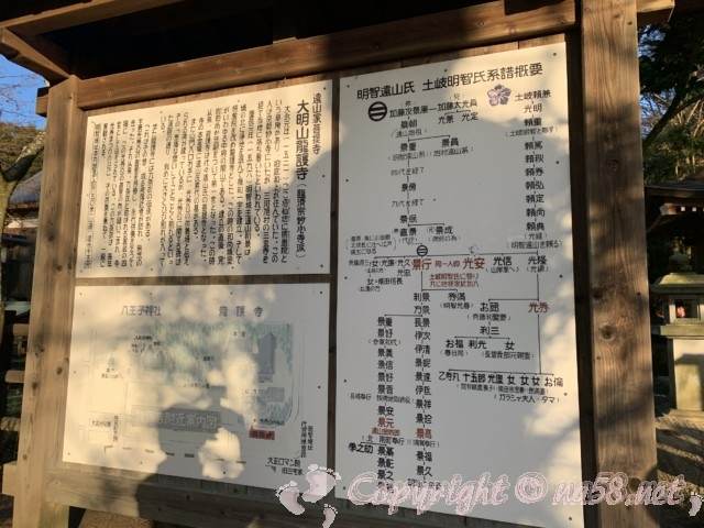 明智光秀公のお墓(龍護寺)岐阜県恵那市明智町、光秀の家系図