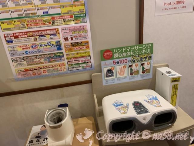 土岐よりみち温泉(岐阜県土岐市)血圧計とハンドマッサージ機