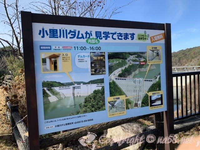 「道の駅おばあちゃん市・山岡」(岐阜県恵那市)と小里川ダムへの案内