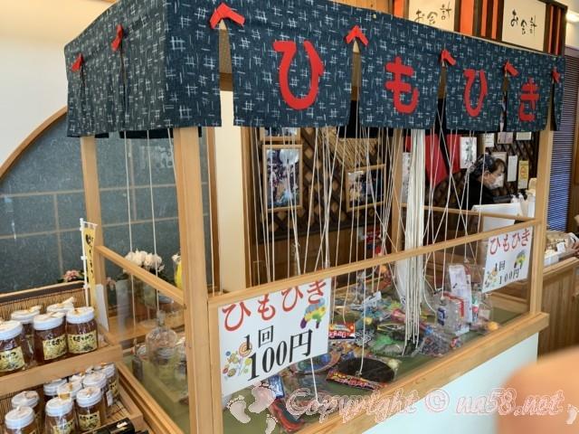 「道の駅おばあちゃん市・山岡」(岐阜県恵那市)販売所で「ひもひき」