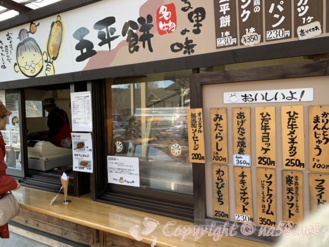 「道の駅おばあちゃん市・山岡」(岐阜県恵那市)の五平餅人気