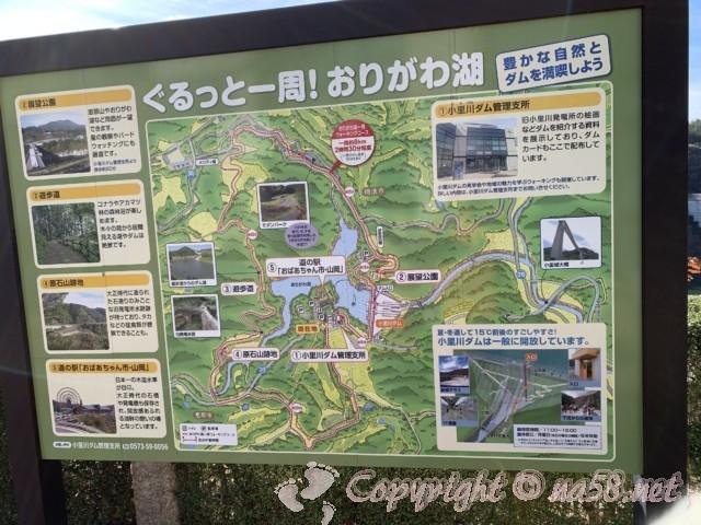 小里川ダム(岐阜県恵那市)ダム湖一周のウォーキングマップ
