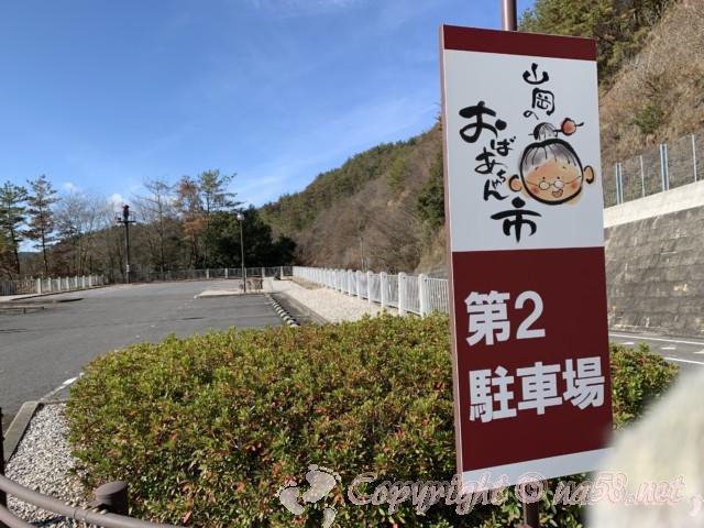 「道の駅おばあちゃん市・山岡」(岐阜県恵那市)第二駐車場あり