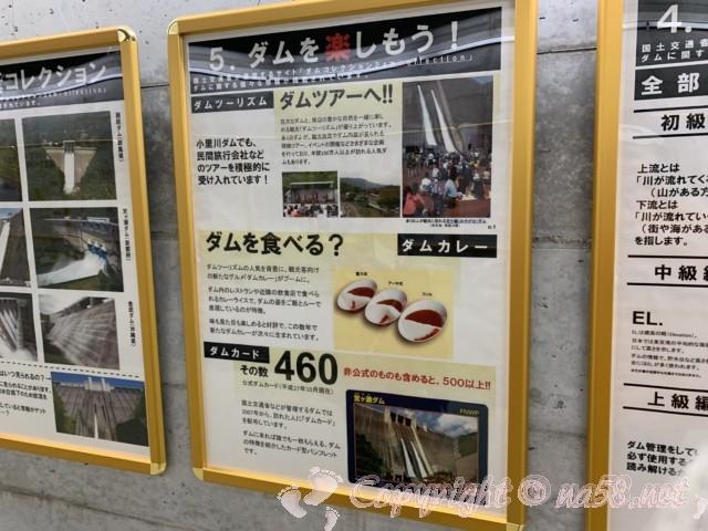 小里川ダム(岐阜県恵那市)の見学、一階の通路の展示、ダムを楽しもう!