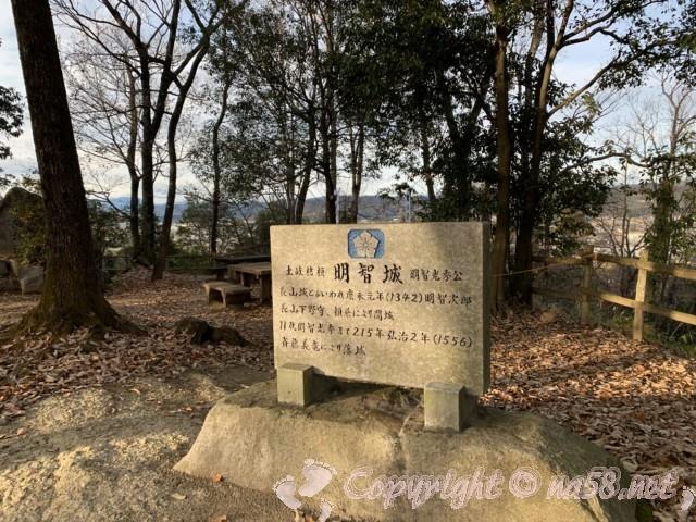 明智城について(岐阜県可児市)