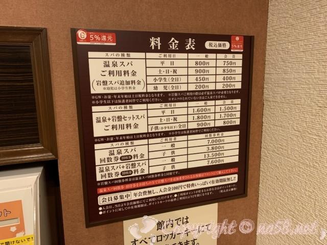 湯の華温泉(湯の華アイランド内・岐阜県可児市)料金表