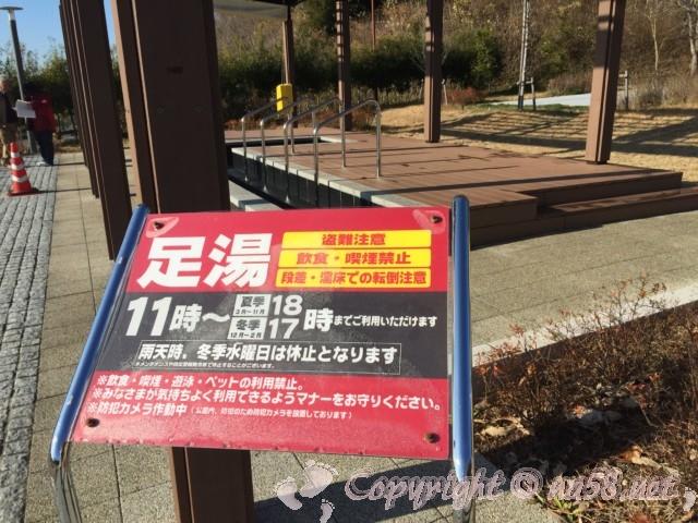 道の駅みのかも(岐阜県美濃加茂市)の足湯