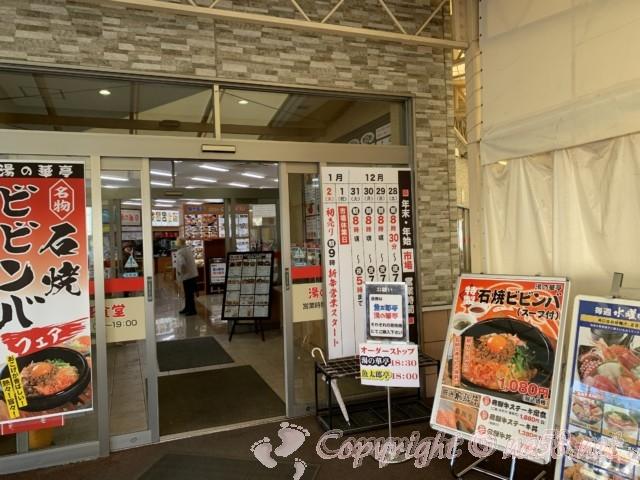 「湯の華食堂」湯の華アイランド(岐阜県可児市)食堂入り口