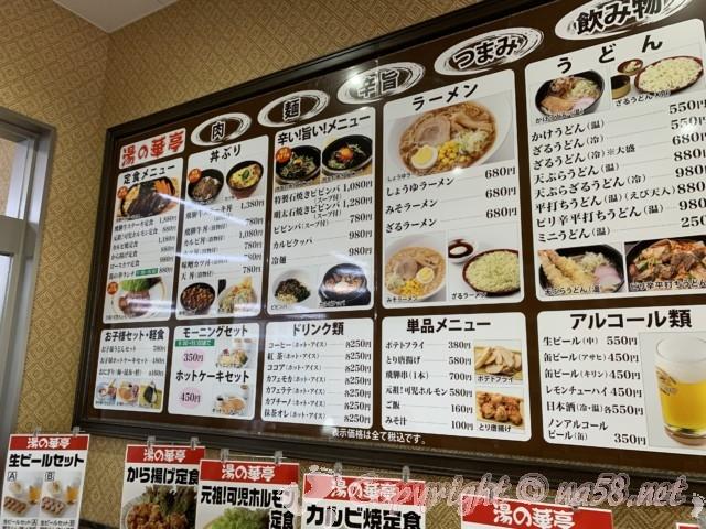 湯の華食堂の「湯の華亭」のメニュー(岐阜県可児市)