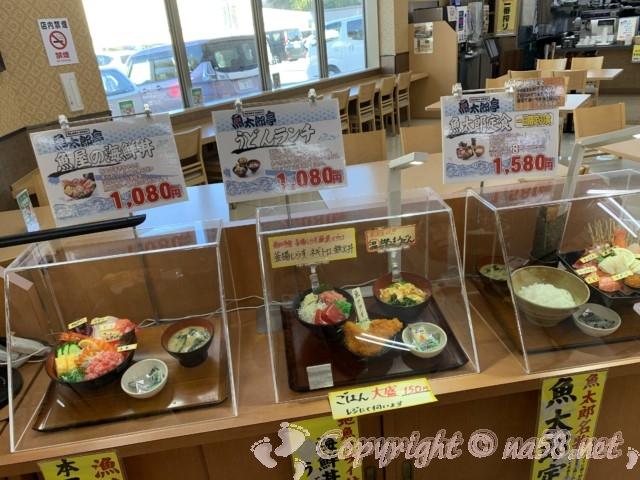 「湯の華食堂」(岐阜県可児市)の魚太郎亭のメニュー