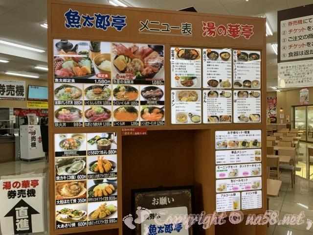 「湯の華食堂」湯の華アイランド(岐阜県可児市)二店のメニュー