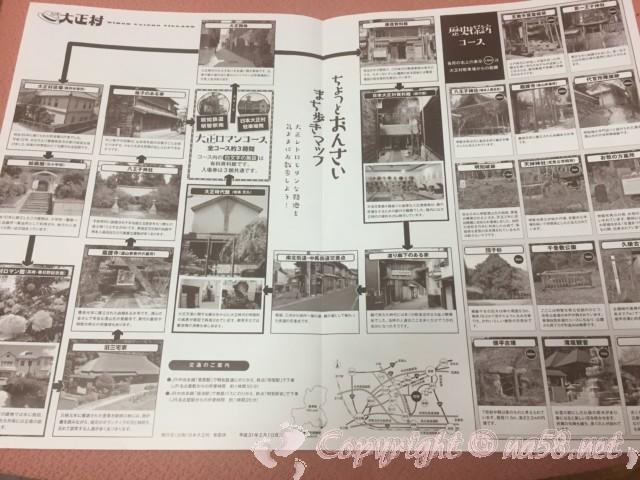 日本大正村(岐阜県恵那市)のまち歩きマップ