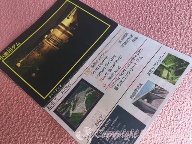 小里川ダムカード裏面(岐阜県恵那市)