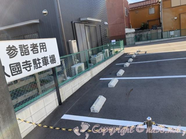 天長山久国寺(名古屋市北区)の駐車場
