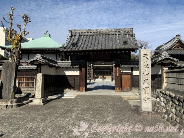 天長山久国寺(名古屋市北区)門