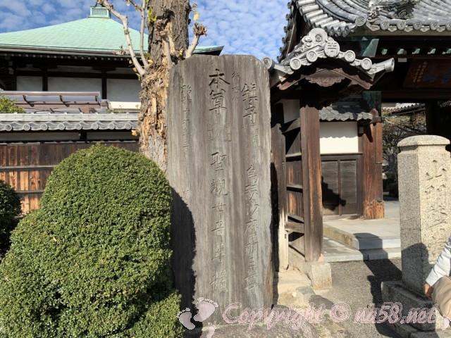 天長山久国寺(名古屋市北区)の門の前にある石碑にご利益や行基作など刻まれている