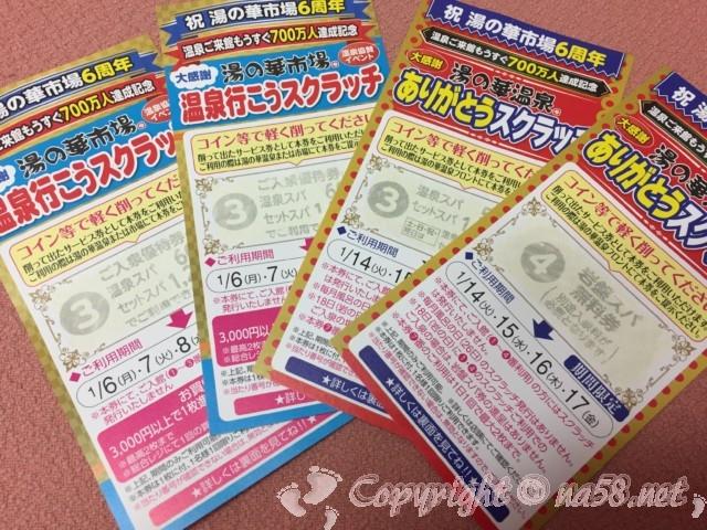 「湯の華温泉」(湯の華アイランド)岐阜県可児市、スクラッチで割引券