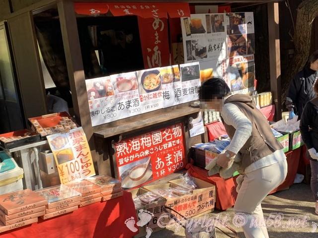 熱海梅園(静岡県熱海市)のもみじまつり、お土産とお茶の店