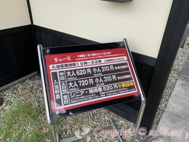 里山の湯(岐阜県美濃加茂市)・入浴料金表