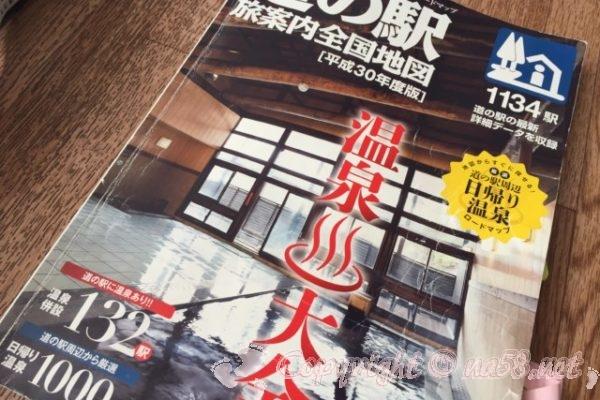 温泉のある道の駅は全国に132駅・都道府県別に調べてみました!