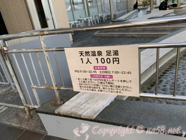 刈谷ハイウェイオアシス(愛知県刈谷市)の日帰り温泉の前の足湯