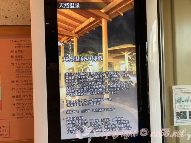 天然温泉かきつばた(愛知県刈谷市)天然温泉の泉質について