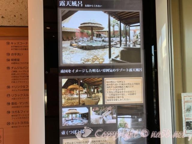 天然温泉かきつばた(愛知県刈谷市)露天風呂案内