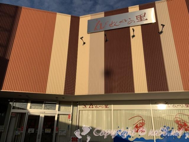 刈谷ハイウェイオアシス(愛知県刈谷市)の「えびせんべいの里」