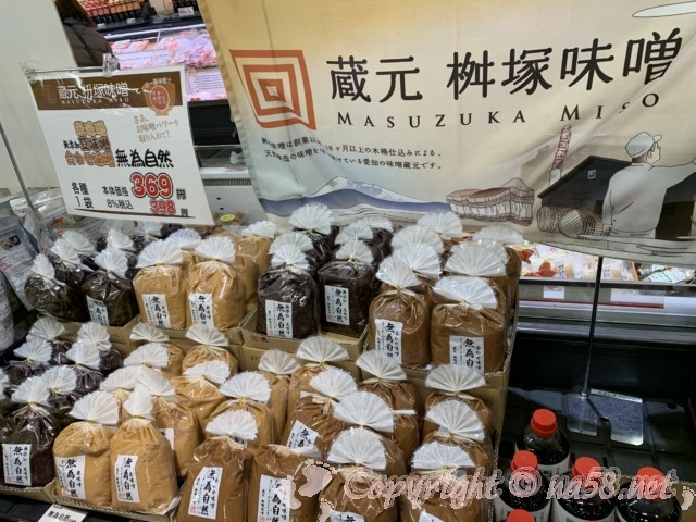 刈谷ハイウェイオアシス(愛知県刈谷市)の公園側、おあしすファーム店内、桝塚みそ
