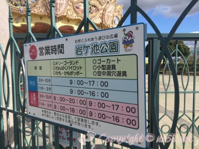 岩ケ池公園(刈谷市ハイウェイオアシスの公園)の営業時間