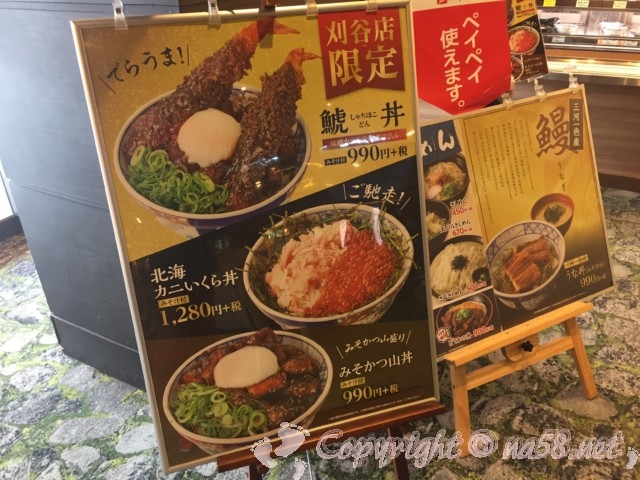 刈谷ハイウェイオアシス(愛知県刈谷市)のセントラルプラザのザ・めしや、でらうましゃちほこ丼