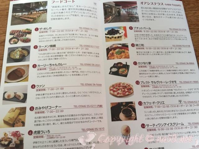 刈谷ハイウェイオアシス(愛知県刈谷市)のセントラルプラザのグルメ店